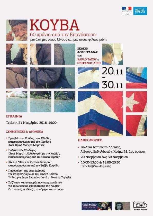Cuba exhibition Larissa